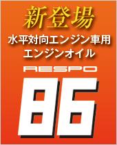 新登場 水平対向エンジン車用 エンジンオイル RESPO86