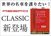 世界の名車を護りたい! RESPO CLASSIC 新登場