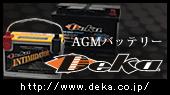 AGMバッテリー Deka