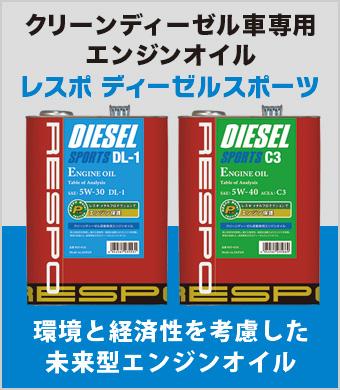 クリーンディーゼル車専用 エンジンオイル レスポ ディーゼルスポーツ 環境と経済性を考慮した未来型エンジンオイル