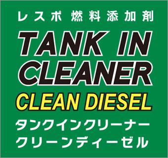 レスポ燃料添加剤 TANK IN CLEANER CLEAN DIESEL タンクインクリーナー クリーンディーゼル
