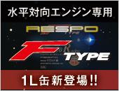 水平対向エンジン専用 RESPO FTYPE 1L缶新登場!!