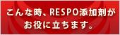 こんな時、RESPO添加剤がお役に立ちます。