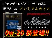 ポテンザ・レグのユーザーの為に開発されたプレミアムオイル レスポナノチタン 0w-20 新登場!!