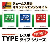 ジェームス限定 オリジナルエンジンオイル レスポタイプシリーズ
