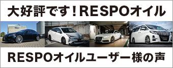 大好評です!RESPOオイル RESPOオイルユーザー様の声