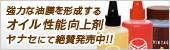 強力な油膜を形成するオイル性能向上剤 ヤナセにて絶賛発売中!!