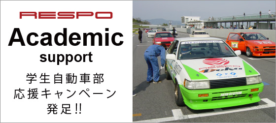 RESPO Academic support 学生自動車部 応援キャンペーン発足!!