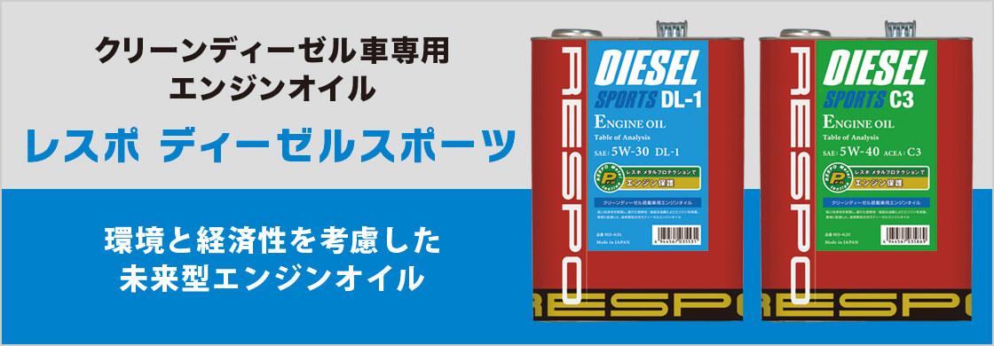 クリーンディーゼル車専用エンジンオイル レスポディーゼルスポーツ 環境と経済性を考慮した未来型エンジンオイル 4月発売