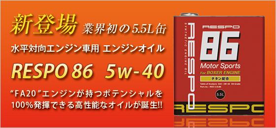 新登場 業界初の5.5L缶 水平対向エンジン車用 エンジンオイル RESPO86 5w-40 FA20エンジンが持つポテンシャルを100%発揮できる高性能なオイルが誕生!!