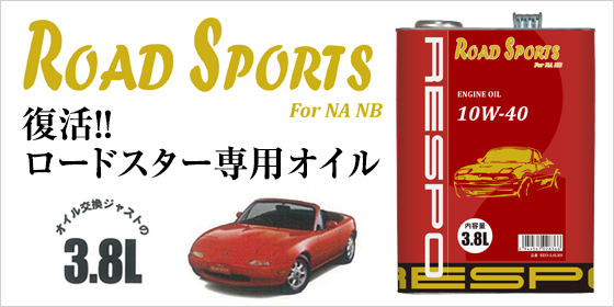 RESPO ROAD SPORTS 復活!! ロードスター専用オイル