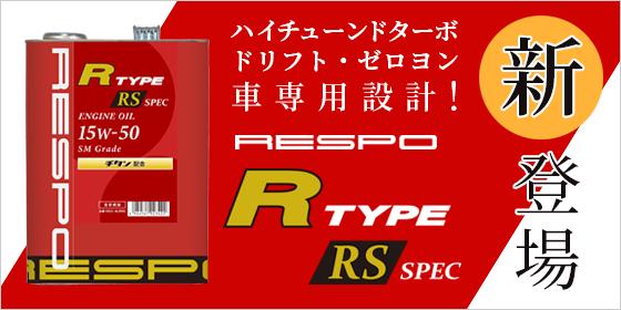 ハイブリッドターボ車専用設計! RESPO R TYPE RS SPEC 新登場