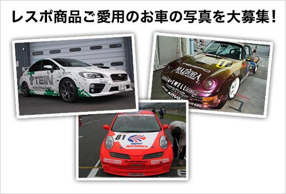 レスポ商品ご愛用のお車写真を大募集!