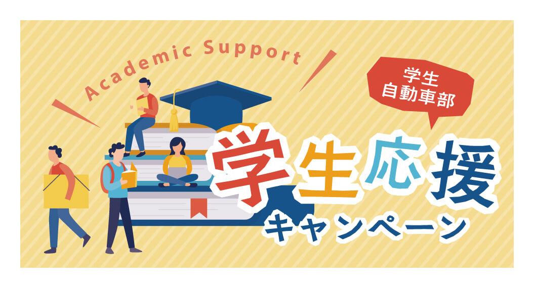学生自動車部応援キャンペーン